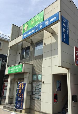 山本哲事務所 寒川